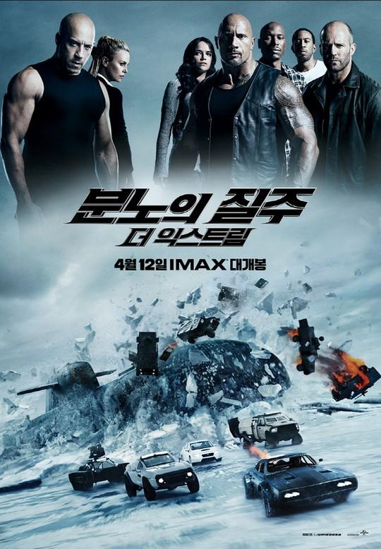 '분노의 질주8', 예매율 60%↑…정상 노린다