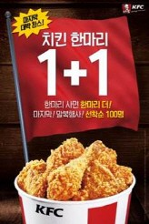 말복, 삼계탕 보다 KFC '치킨 한마리 1+1'