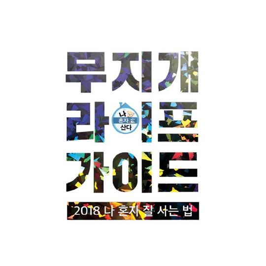 '무도' 이어 '나혼자산다' 달력 판매…수익금 기부