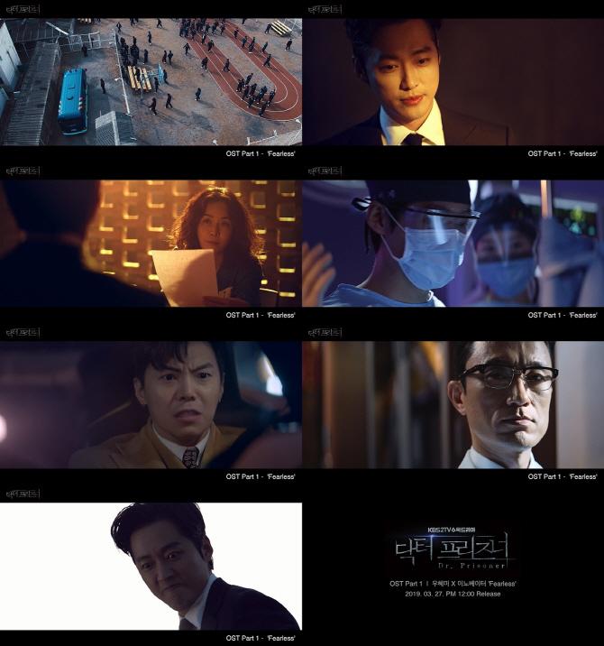 '닥터 프리즈너' OST 티저 공개…'Fearless'