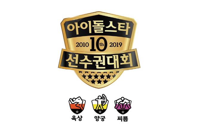 10주년 '아육대', 육상·양궁·씨름 선수 공개