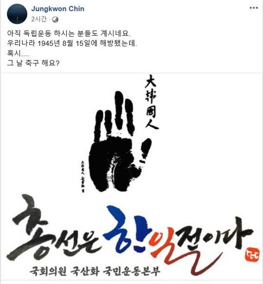 """""""총선은 한일전""""에 진중권 """"혹시 그날 축구해요?"""""""