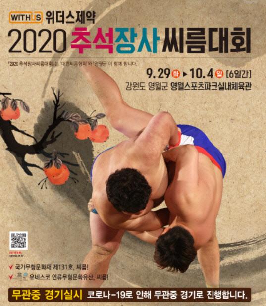추석장사씨름, 29일부터 5일간 개최...KBS 지상파 생중계