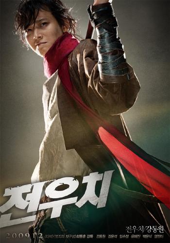 영화 '전우치', AFM통해 해외 9개국 선판매
