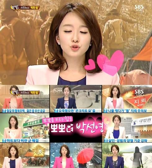 박선영 뽀뽀녀, 어떤 모습?… 설레게 하는 '우~'