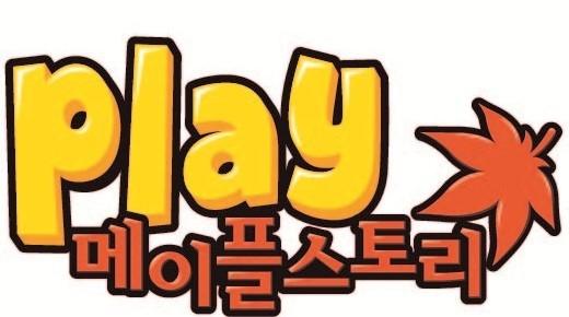 넥슨, '플레이 메이플스토리' 개최