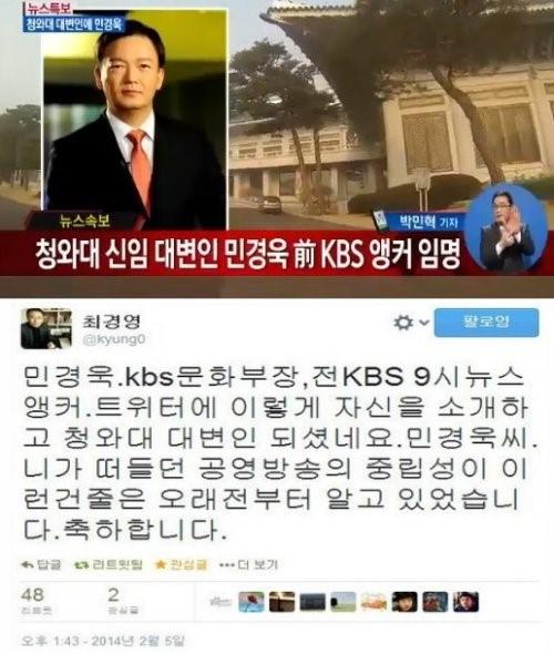 """최경영 기자, 민경욱 청와대 새 대변인에 """"공영방송의 중립성이…"""" 비난"""