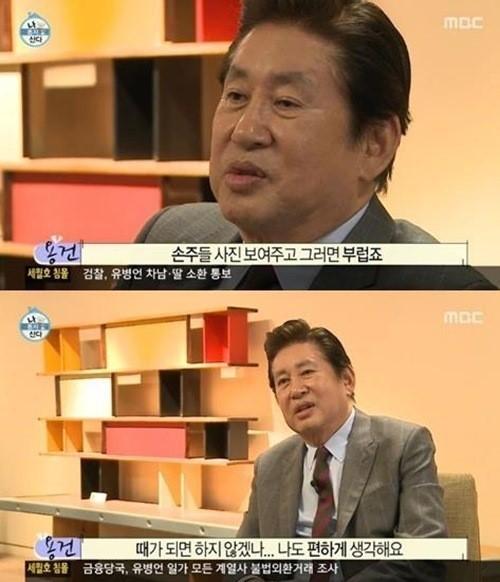"""나 혼자 산다 김용건, 하정우·차현우 언급 """"손자 사진 부러워… 벌써?"""""""