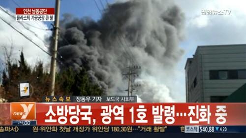 인천 남동공단서 화재, 소방당국 광역 1호 발령… 인명피해는?