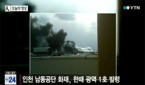 인천 남동공단 화재, 광역 1호 발령…인명피해는?