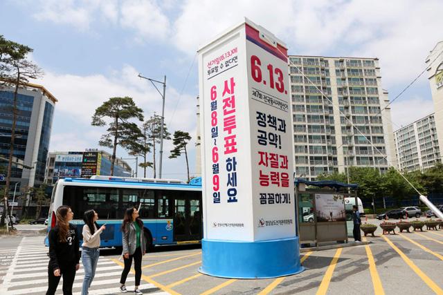 """[6·13지방선거 현장]""""투표율 끌어올리자""""… 영남권 선관위 이색 캠페인 봇물"""