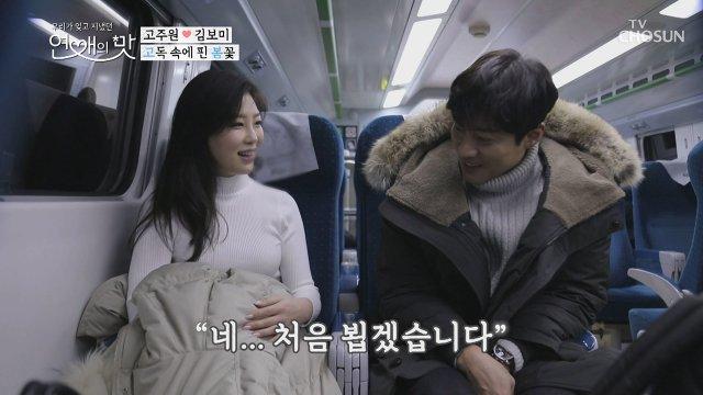 """고주원, 소개팅녀 김보미 첫눈에 '홀딱'…나이는? 직업은? """"아~ 현기증"""""""