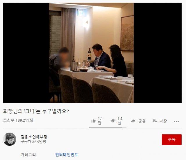 """최태원 측 """"'사진속 여성'은 김희영""""…유튜버 김용호에 법적대응"""