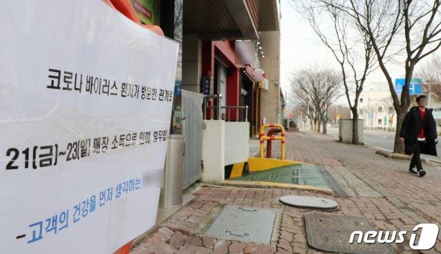 서초구, 코로나19 첫 확진자 발생…'대구 신천지교회' 방문
