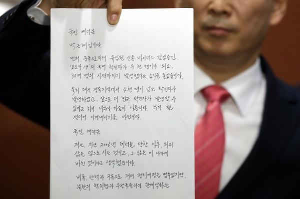 """박근혜 첫 옥중 서신 """"기존 거대 야당 중심, 태극기 힘 합쳐달라"""""""
