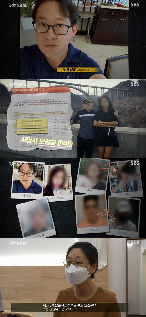 """'그것이 알고싶다' 故 윤상엽 누나 """"진실 밝혀달라"""" 국민청원"""