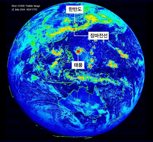 '위성 천리안' 기상·해양영상 첫 촬영