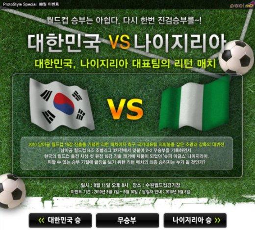 프로토스타일, '한국-나이지리아전, 승리팀 맞히기'