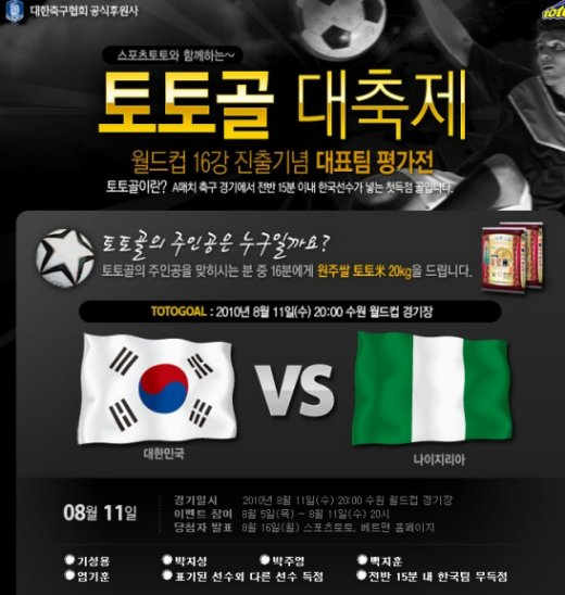 한국-나이지리아전, 대상 축구토토 매치 발행