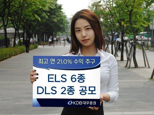 KDB대우證, ELS 6종·DLS 2종 공모