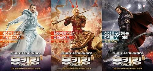 판타지 액션 어드벤처 '몽키킹' 캐릭터 3종 공개