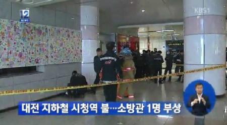 대전 시청역 화재 발생에도 30분간 정상 운행... 탑승 시민들 '깜짝'