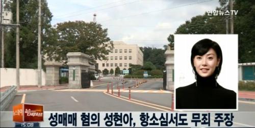 성현아, 성매매 사건 파기환송 '원심깨고 수원지법으로...'
