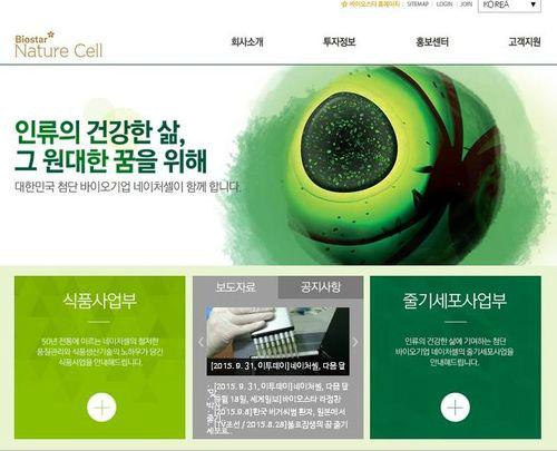 네이처셀, 퇴행성관절염 치료제 '조인트스템' 美 임상 2상 개시