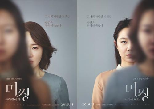 엄지원·공효진, 서늘한 연기 앙상블… '미씽' 베일 벗다