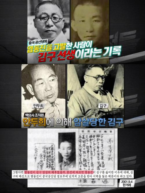 '암살' 염석진 실존 인물? '김구 암살 배후설까지'