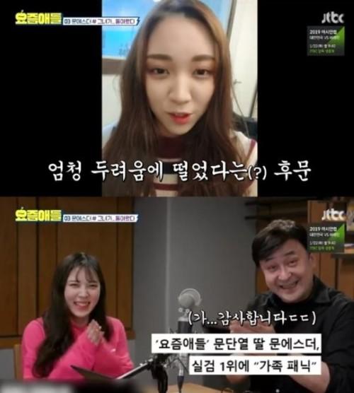 문에스더는 누구? '스타 강사 문단열의 딸 +유튜브 스타'