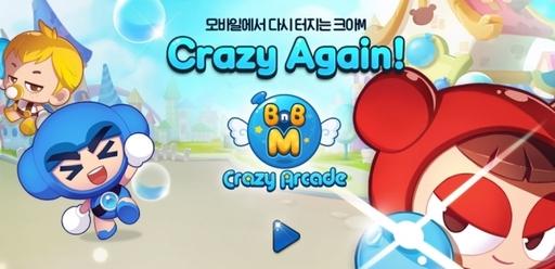 '크아M' 서버 폭주에 누리꾼들 '와글와글'