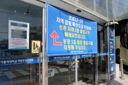 의정부성모병원서 또 '집단감염' 발생… 전체 폐쇄 결정