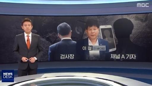 "MBC ""윤석열 최측근 검사, 채널A 기자와 함께 유시민 겨냥"""