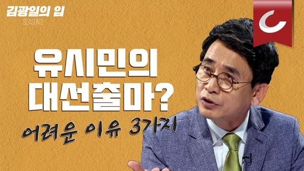 [김광일의 입] 유시민의 대선 출마 계산서