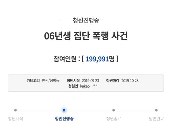 수원 노래방 '06년생 집단 폭행' 가해자 검거...소년심사원 인계