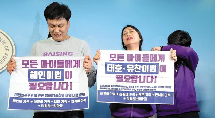 '민식이법' 불발에 어린이 교통사고 피해 부모들 오열