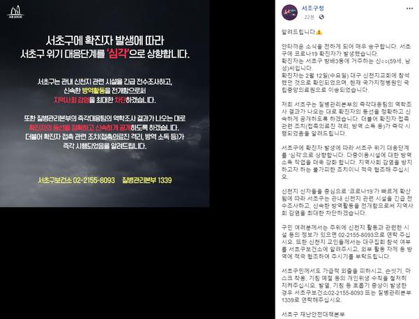 [속보] 서울 서초구서도 우한 코로나 확진자 발생…신천지 대구교회 방문 59세 남성