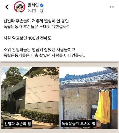 """윤서인 """"독립운동가는 대충 살았던 사람들"""" 막말 파문"""