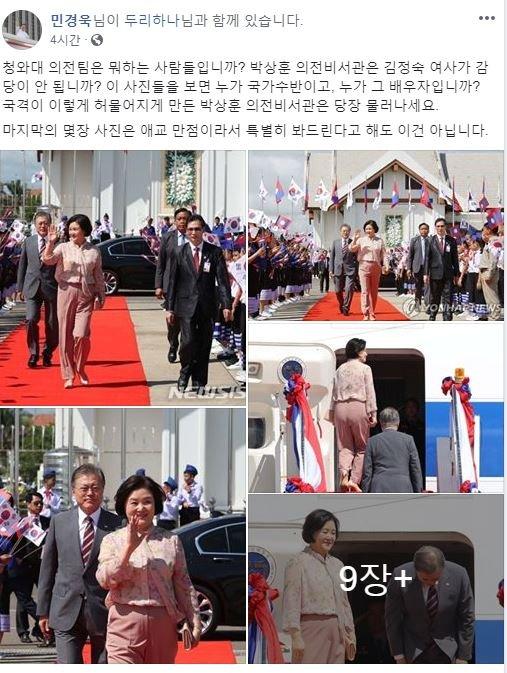 """또 김정숙 여사 겨냥한 민경욱 """"문 대통령보다 앞서 걸었다"""""""