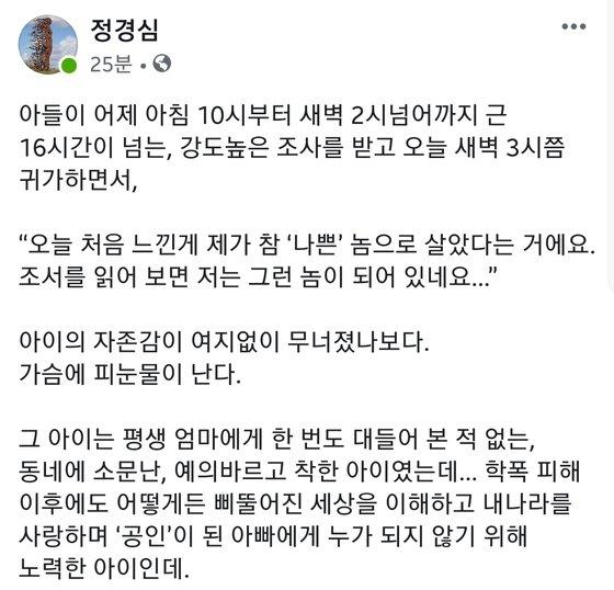 """정경심 """"檢 소환된 아들의 '난 나쁜 놈' 말에 가슴 피눈물"""""""