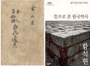 김구 '백범일지' 일본서 출간된다
