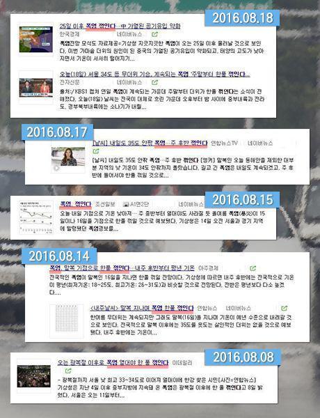 """""""폭염 꺾여? 기상청은 여름 내내 희망고문중"""" 누리꾼 와글"""