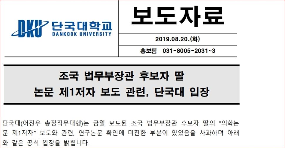 """조국 후보자 딸 논문 1저자 논란에 단국대 """"검증 소홀했다"""""""