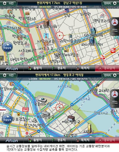 [알아봅시다] TPEG 실시간 교통정보 수집방법은…