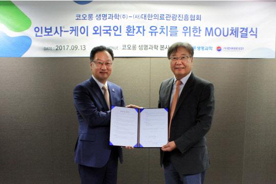 코오롱생과·의료관광진흥협회, 외국인 환자 유치 전략적 협력