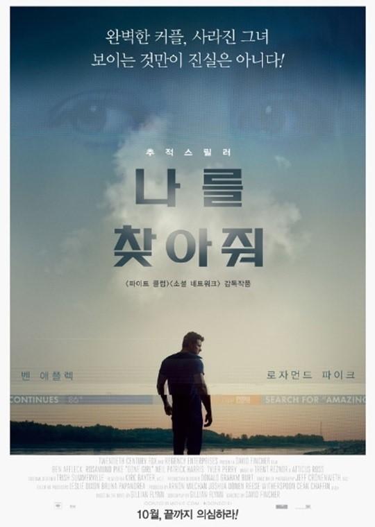 19禁 영화 '나를 찾아줘', 개봉 첫날 박스 1위…韓영화 눌렀다