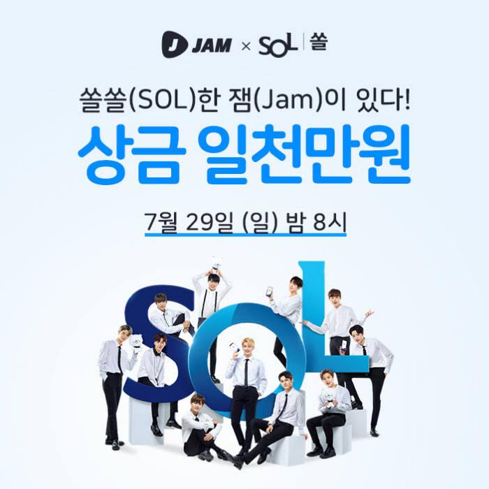 신한 쏠(SOL), '잼라이브' 콜라보 퀴즈쇼 진행