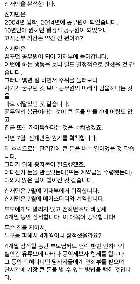 손혜원 의원, 신재민 분석 글 삭제 '무슨 내용이었나'