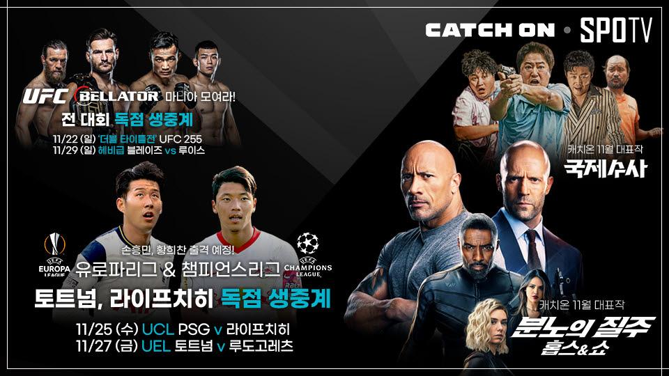LG헬로비전, 캐치온·스포티비 결합상품 출시
